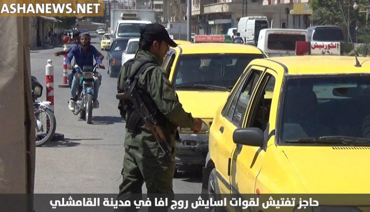 حاجز لقوات الاسايش في مدينة القامشلي
