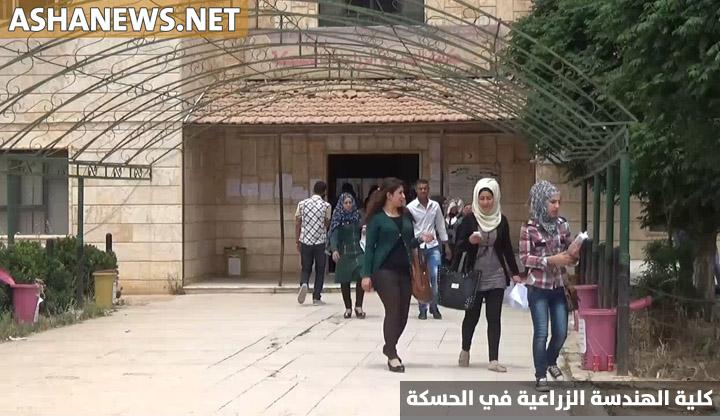 جامعة الفرات بالحسكة