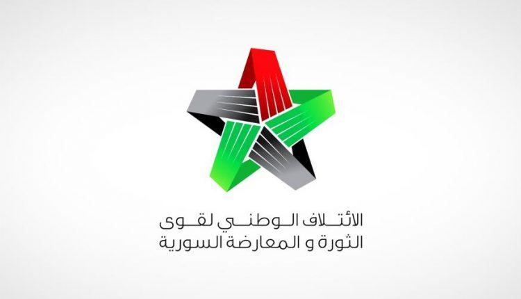 الائتلاف الوطني يدعو لتطبيق كامل لاتفاق وقف إطلاق النار