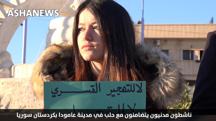 amude - ناشطون مدنيون يتضامنون مع حلب في مدينة عامودا بكردستان سوريا