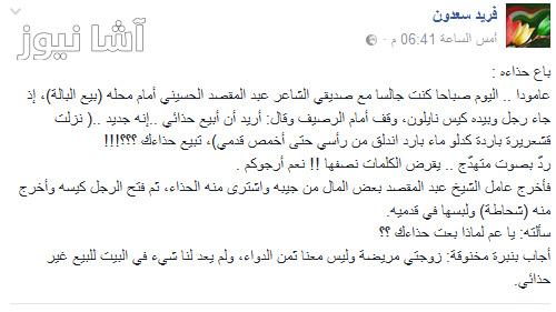 """feridon - حادثة """"بيع الحذاء"""" تثير جدلا على صفحات التواصل الاجتماعي والحسيني ينفي صحتها"""
