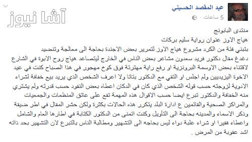 """muqsid - حادثة """"بيع الحذاء"""" تثير جدلا على صفحات التواصل الاجتماعي والحسيني ينفي صحتها"""