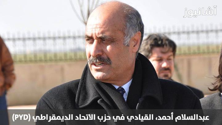 عبدالسلام أحمد، القيادي في حزب الاتحاد الديمقراطي (PYD)