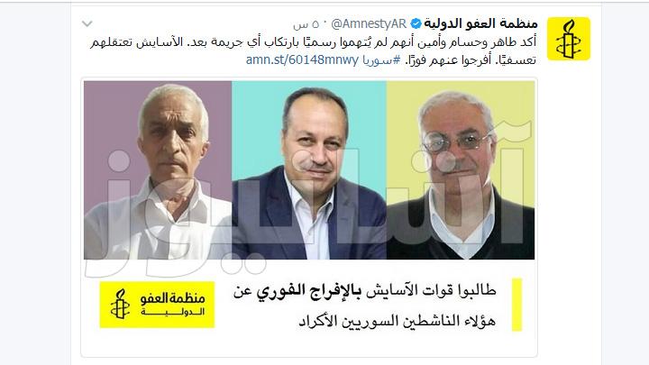 العفو الدولية تطالب بالأفرج الفوري عن المعتقلين