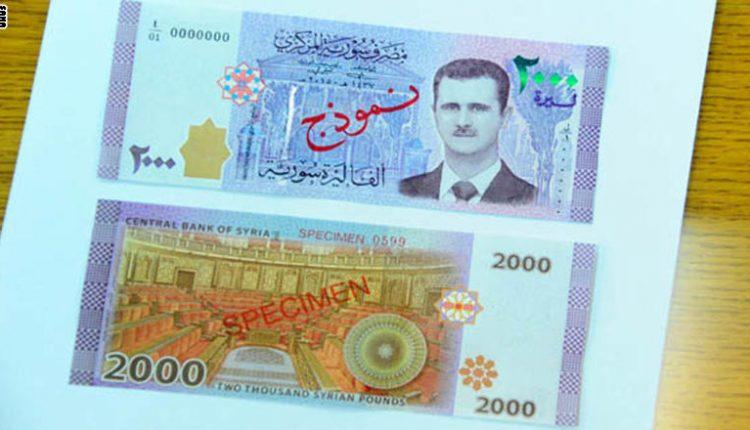 سوريا تطرح فئة الألفي ليرة للمرة الأولى