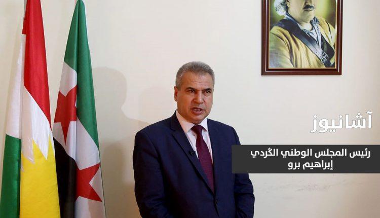 رئيس المجلس الوطني الكُردي، إبراهيم برو