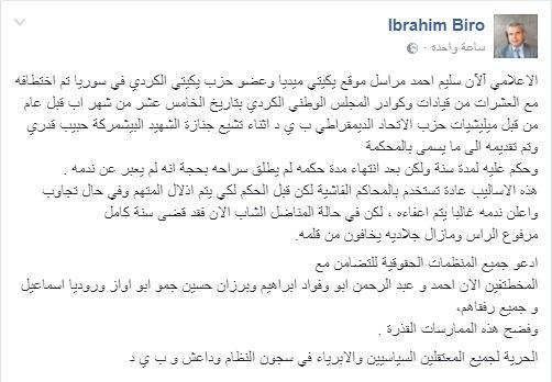 208171 - إبراهيم برو يشبه أساليب حزب الاتحاد الديمقراطي PYD بـ ‹محاكم الفاشية›