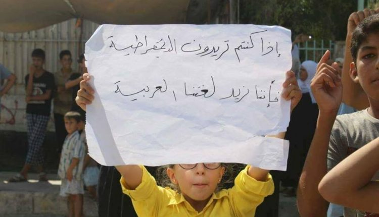 مظاهرة في غويران بالحسكة تطالب بااللغة العربية