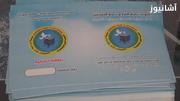 بطاقة انتخابية صادرة عن فدرالية شمال سوريا