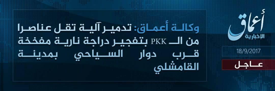 تنظيم داعش يتبنى تفجير دراجة نارية في قامشلو