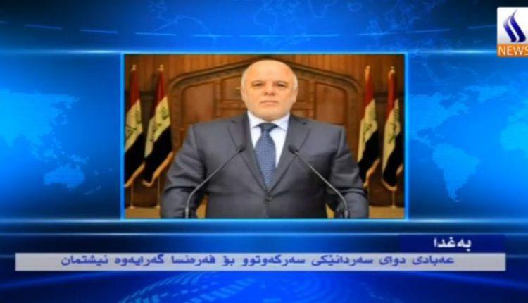 جانب من النشرة المذاعة بالكردية على القناة العراقية