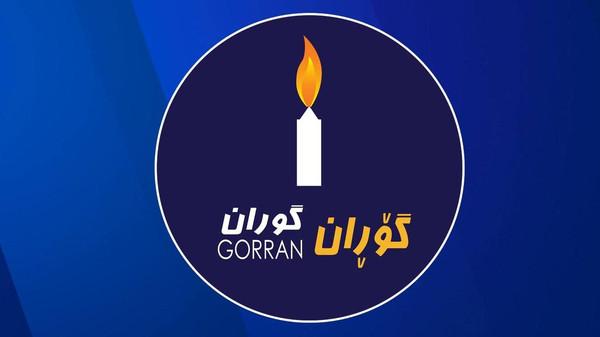 حركة التغيير الكردية (كوران)