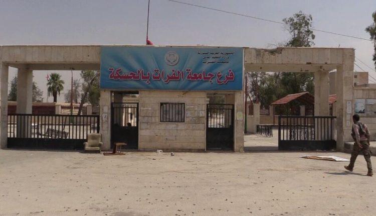 جامعة الفرات في الحسكة