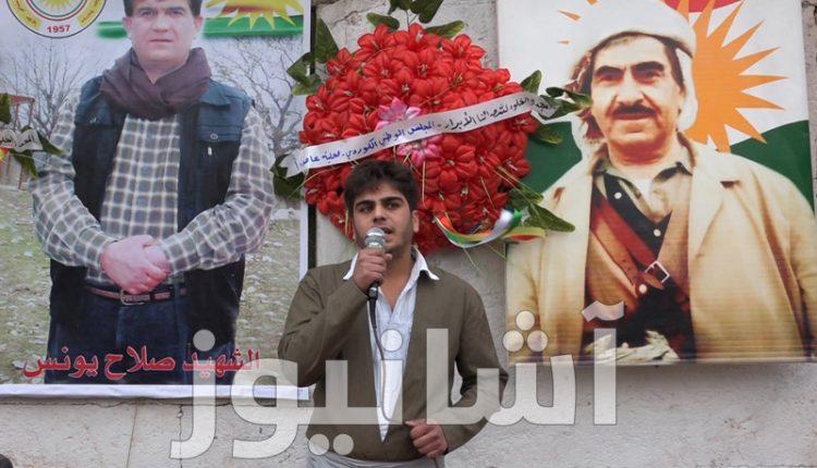 احياء الذكرى السنوية الأولى لرحيل القيادي الكردي، صلاح يونس