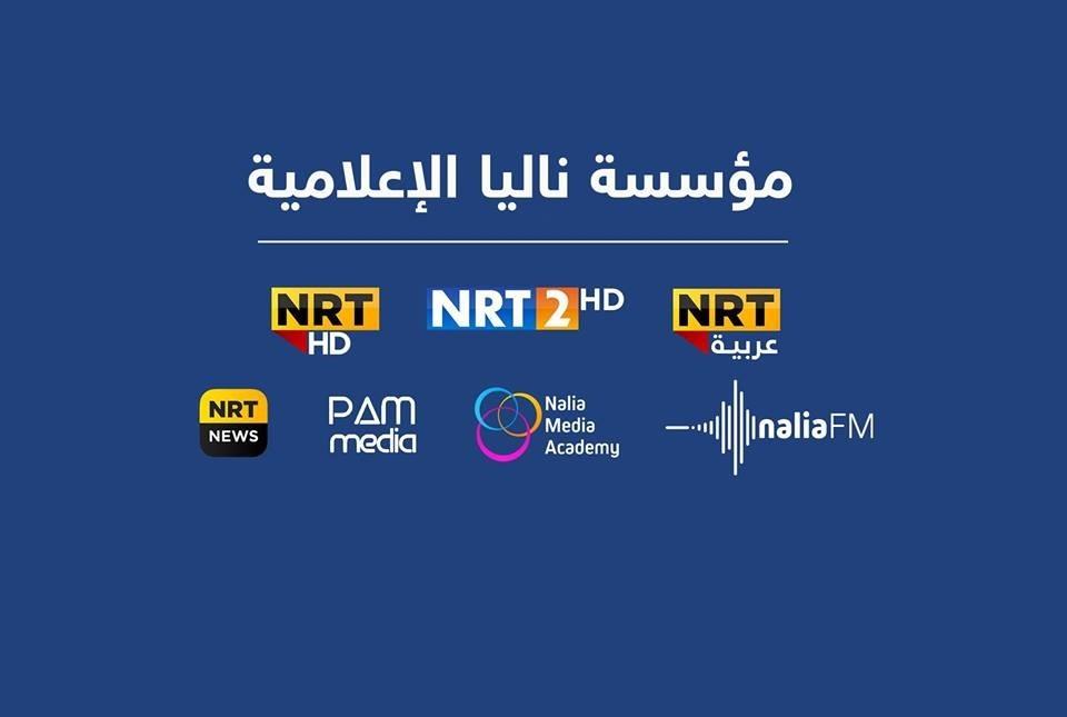 مؤسسة ناليا الاعلامية مؤسسة ناليا الاعلامية (NRT)