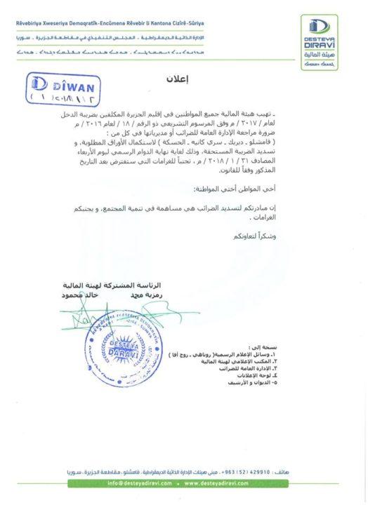 نسخة من إعلان هيئة المالية في إقليم الجزيرة