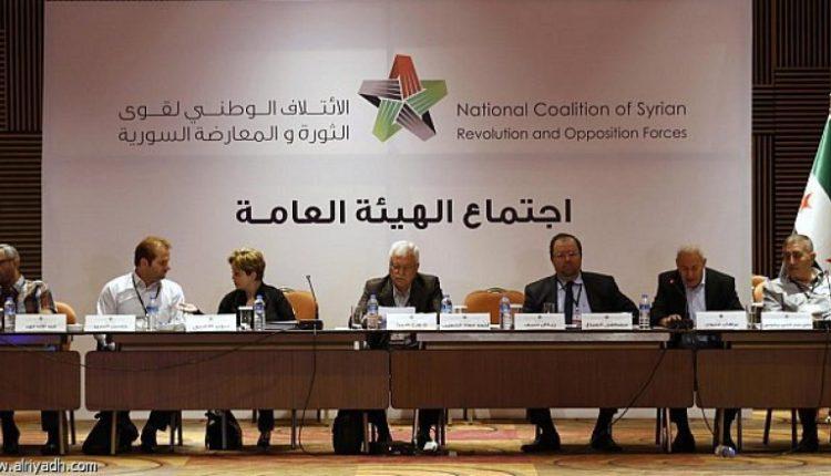 الهيئة العامة للائتلاف المعارض