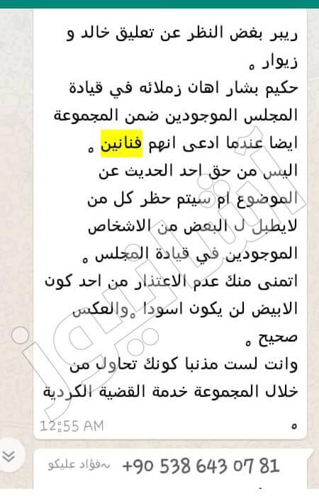 رسالة المدعو أزاد كلش