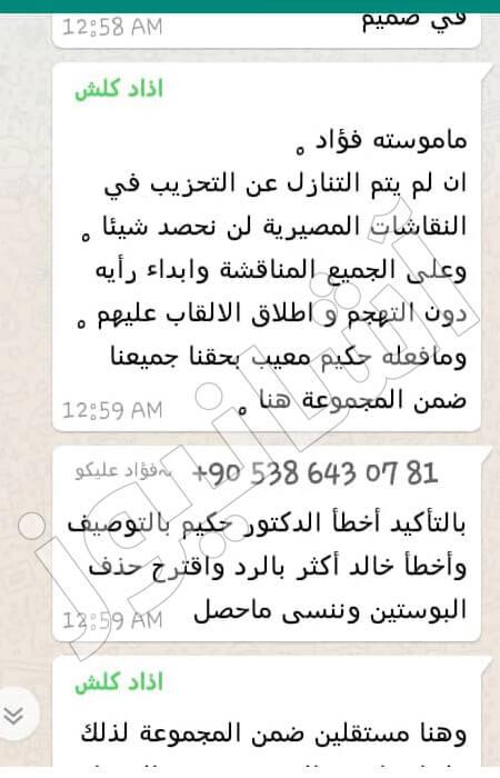 رسالة ازاد كلش وفؤاد عليكو
