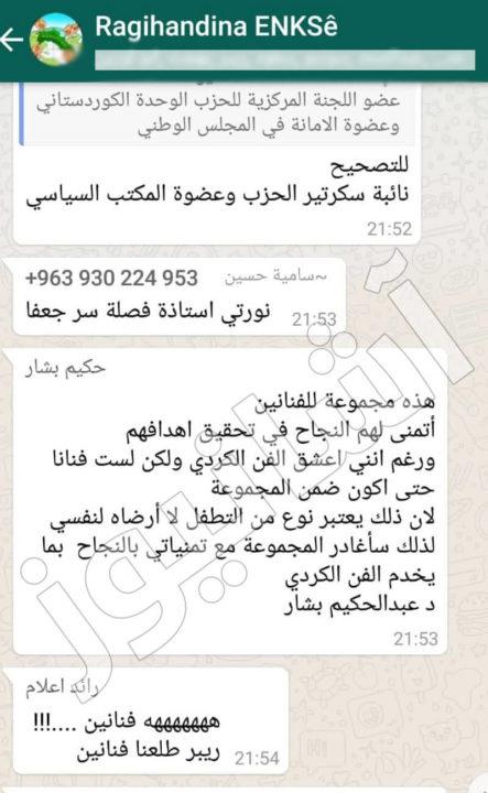 رسالة عبدالحكيم بشار
