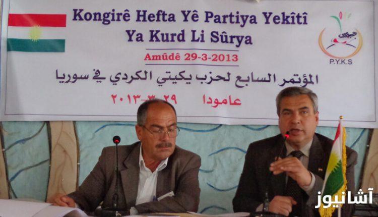 حزب يكيتي الكردي