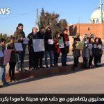 ناشطون مدنيون يتضامنون مع حلب في مدينة عامودا بكردستان سوريا