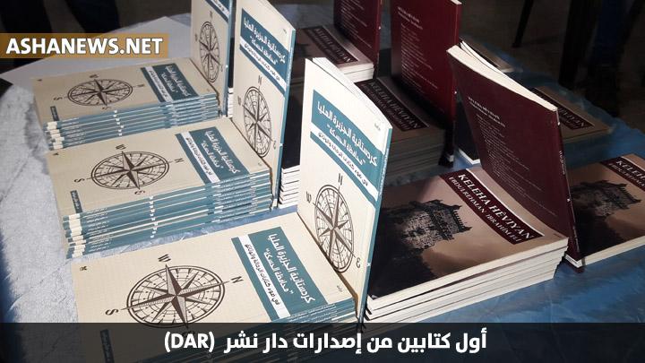 الكاتب والمخرج عبدالرحمن ابراهيم علي يوقع كتابه (Keleha Hêviyan) في القامشلي