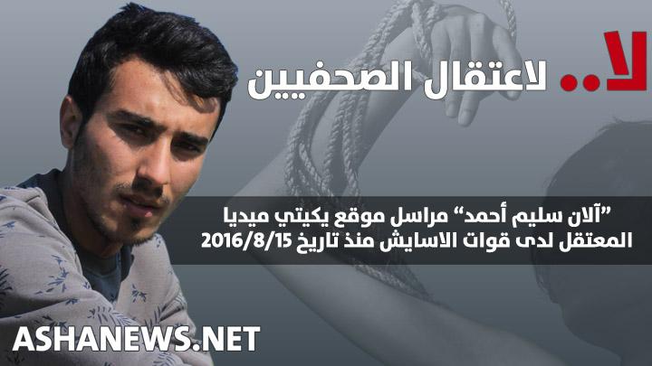 يكيتي ميديا تطالب منظمات حقوق الإنسان التدخل لإخلاء سبيل مراسلها آلان أحمد