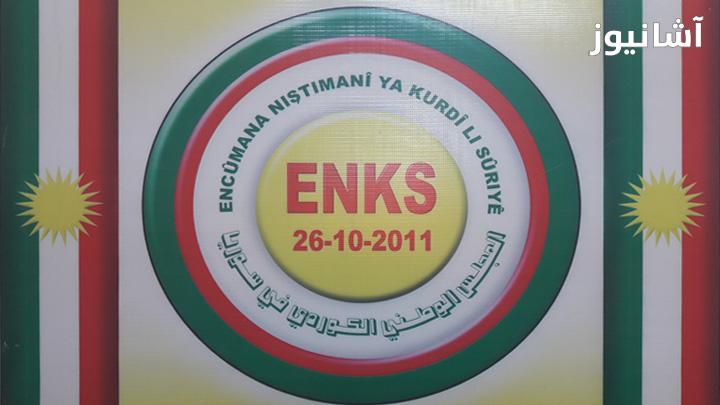 ENKS يندد بحملة الاعتقالات الجديدة ويطالب بالكشف عن مصير معتقليه في سجون الآسايش