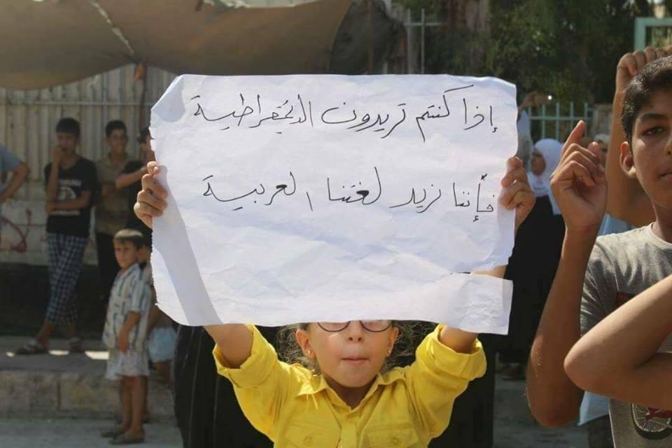 مظاهرات في حي غويران بالحسكة ضد مناهج ‹الإدارة الذاتية›