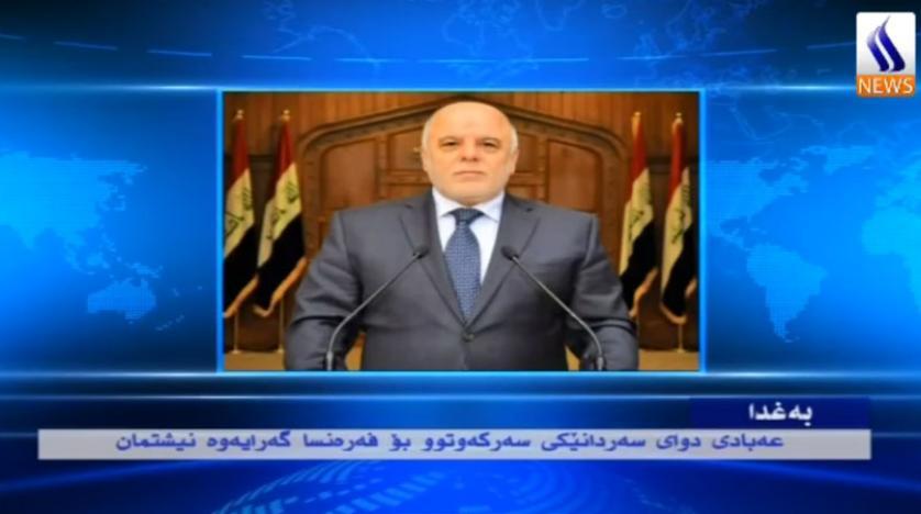 بغداد تطلق نشرة أخبار كردية