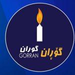 حركة التغيير: بارزاني مسؤول عن الإخفاقات والهزائم التي تمر بها كردستان