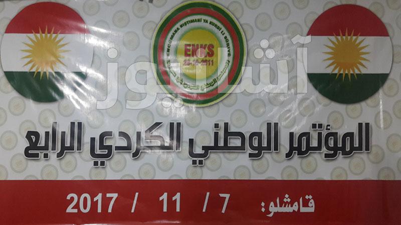 قيادي يكشف لـ آشا نيوز تفاصيل عقد المؤتمر الوطني الكردي الرابع غداً في قامشلو