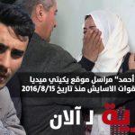 اتحاد صحفي يبدي قلقه من مرور 500 يوماً على اعتقال الإدارة الذاتية للإعلامي آلان أحمد