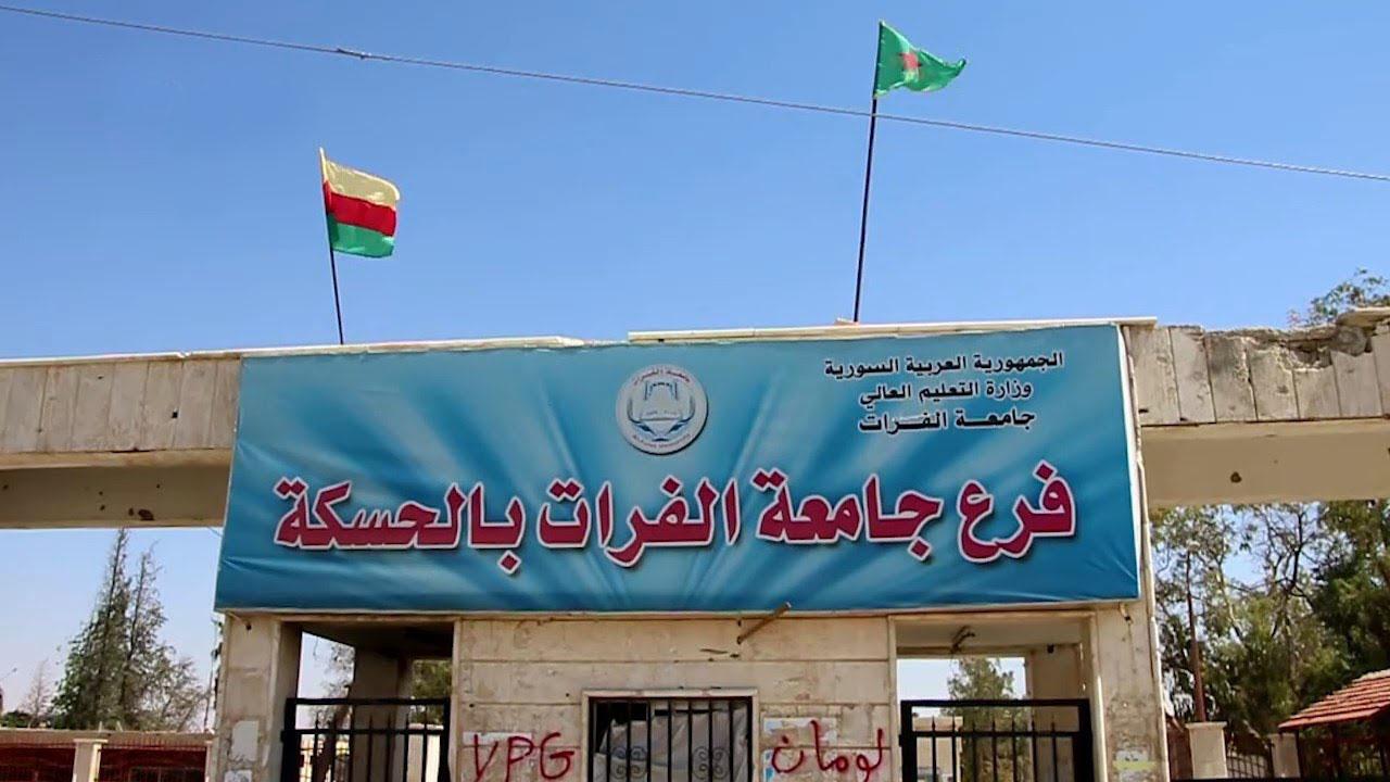 """مدير فرع جامعة الفرات بالحسكة: ممارسات """"شبيبة روج أفا"""" هو إخلال باتفاق تحييد الكليات"""