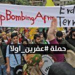نشطاء كرد يطلقون حملة #عفرين_اولا للتنديد بالانتهاكات التي تطال أهالي منطقة عفرين
